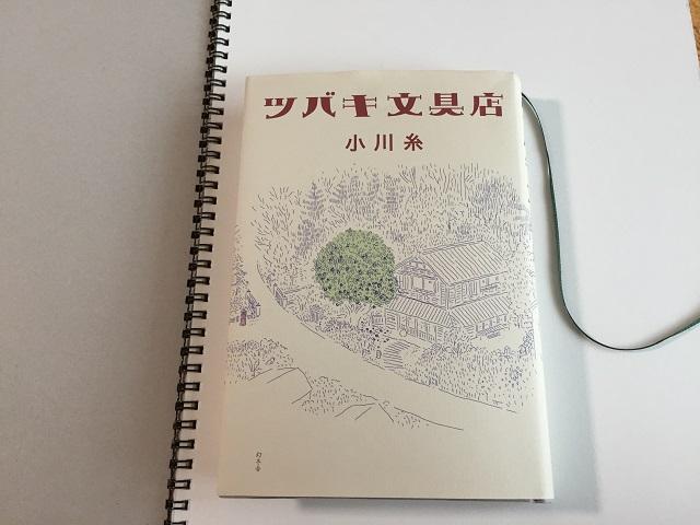 ツバキ文具店kk本