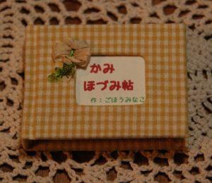 マチオモイ帖2013