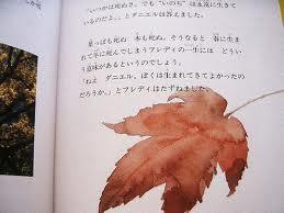 葉っぱのフレディ1
