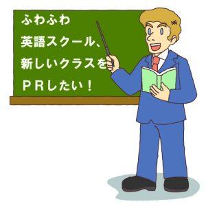 英語スクールの教師イラスト1