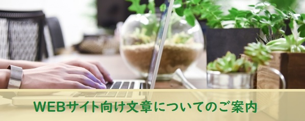 WEBサイト用文章作成バナー